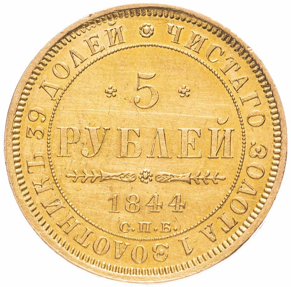 купить 5 рублей 1844 СПБ-КБ  орёл образца 1845