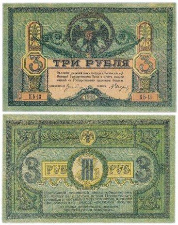 купить Ростов 3 рубля 1918 без водяного знака, выпуск Новороссийск 1919