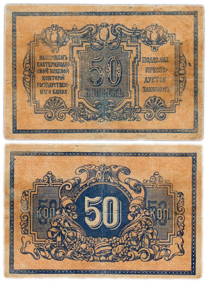 купить Екатеринодар (Краснодар) 50 копеек 1918