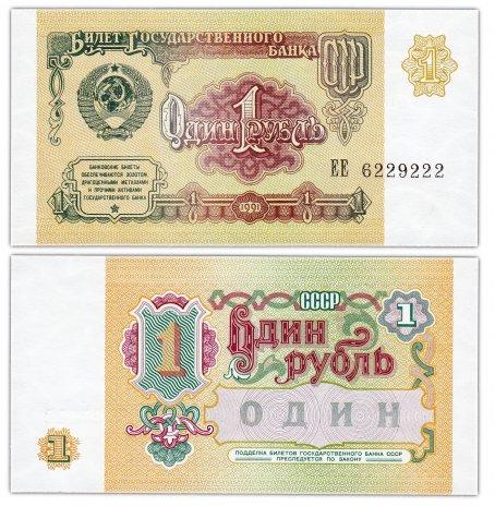 купить 1 рубль 1991 красивый номер 6229222 ПРЕСС