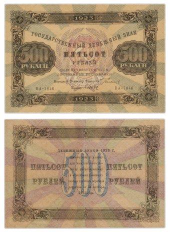 купить 500 рублей 1923 кассир Дюков