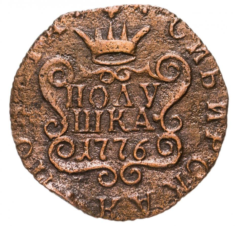 купить полушка 1776 КМ  сибирская монета
