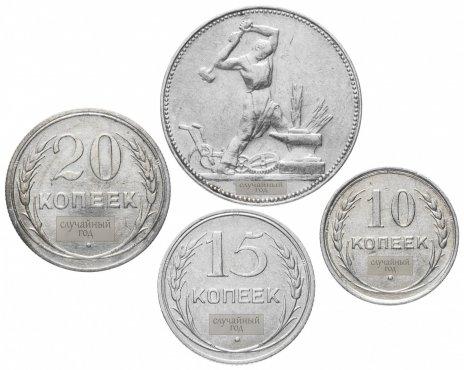 купить Набор из 4 серебряных монет СССР 1924-1930 гг (10, 15, 20 копеек и полтинник)
