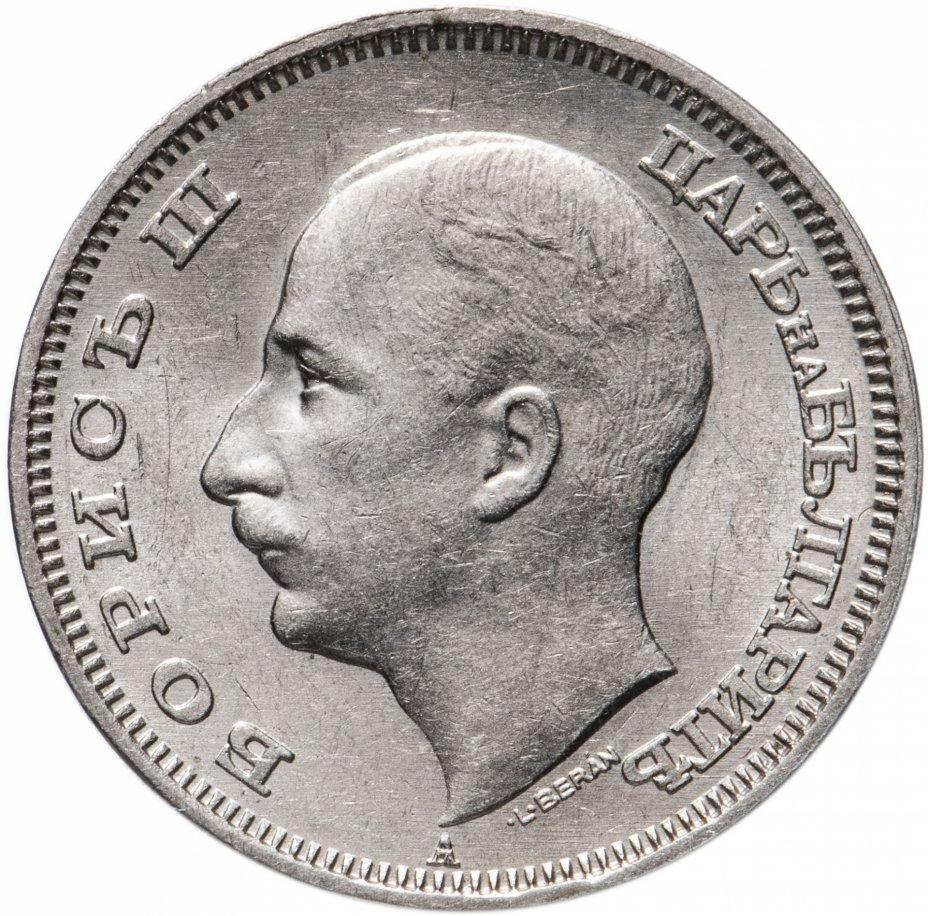 купить Болгария 20 левов 1940
