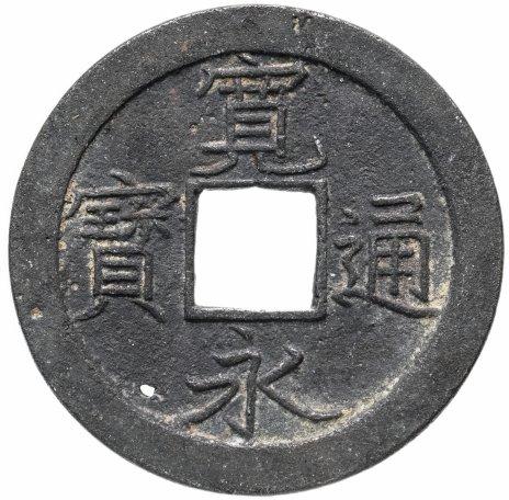 купить Япония, Канъэй цухо (Син Канъэй цухо), 1 мон, мд Камэйдо-мура Канбун-сэн, 1668 г.