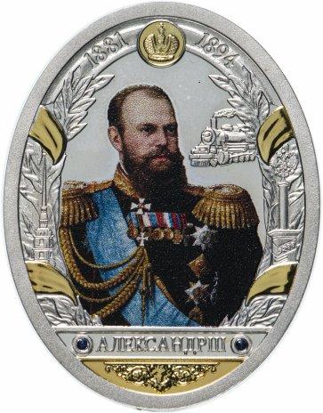 """купить Медаль """"Российские императоры. Романовы. Александр III"""""""