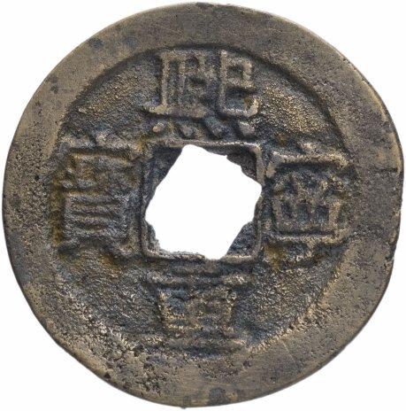 купить Северная Сун 3 вэня (3 кэша) 1071-1077 император Сун Шэнь Цзун