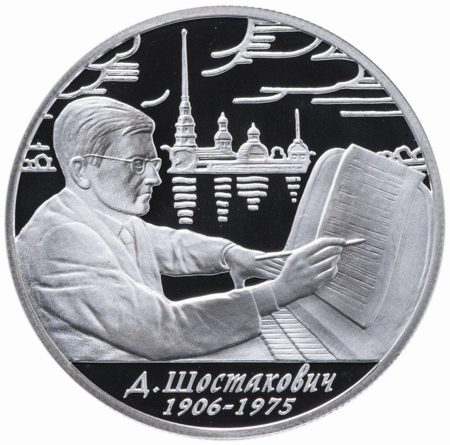 """купить 2 рубля 2006 ММД Proof """"100-летие со дня рождения Д.Д. Шостаковича"""""""