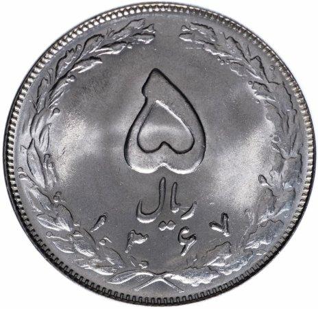 купить Иран 5 риалов 1979-1988