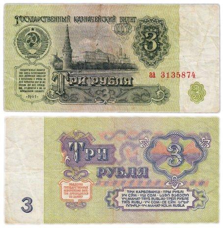 купить 3 рубля 1961 серия аа
