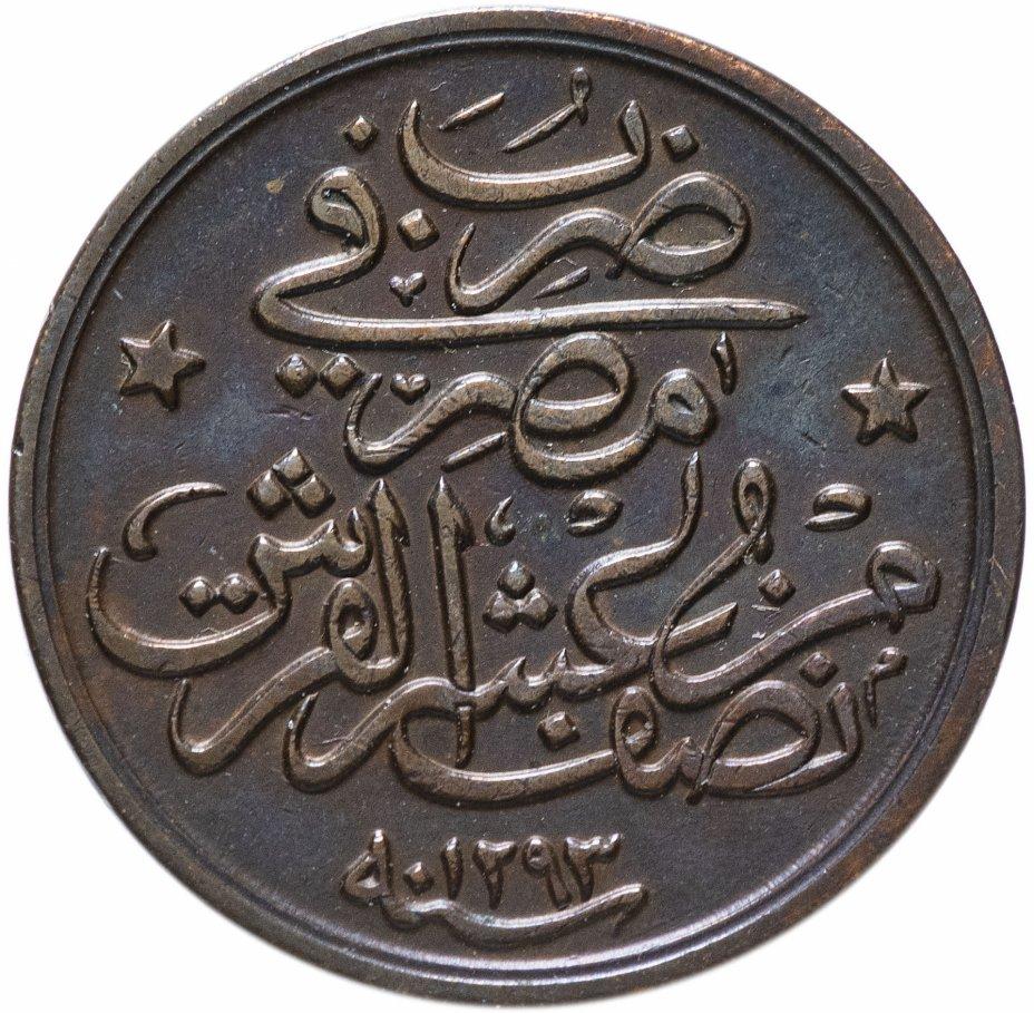купить Египет 1/20 гирша (кирш, qirsh) 1903 (1322) Абдул Хамид II
