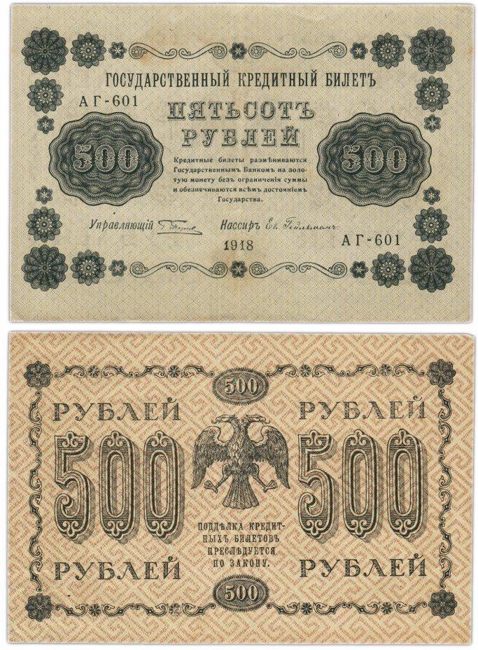 купить 500 рублей 1918 управляющий Пятаков