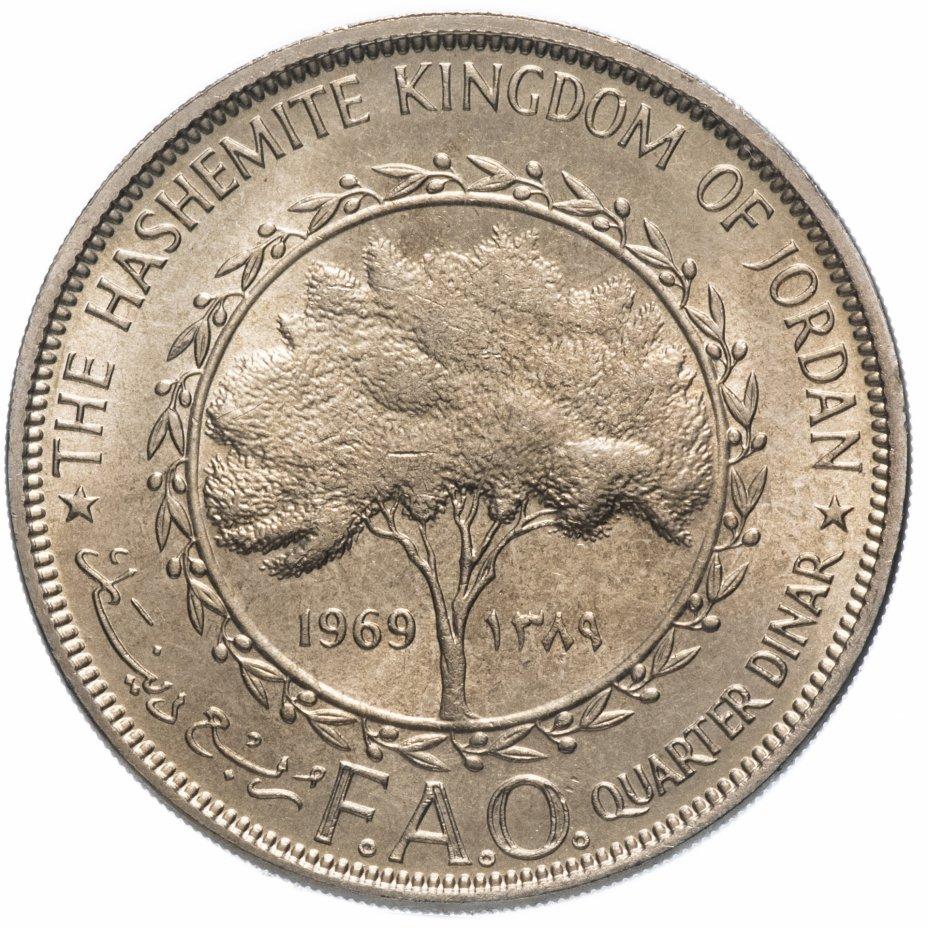 """купить Иордания 1/4 динара 1969 """"ФАО"""""""