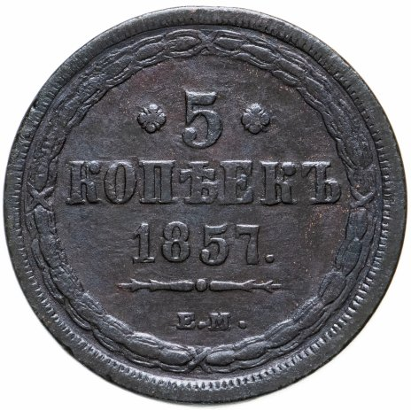 купить 5 копеек 1857 ЕМ