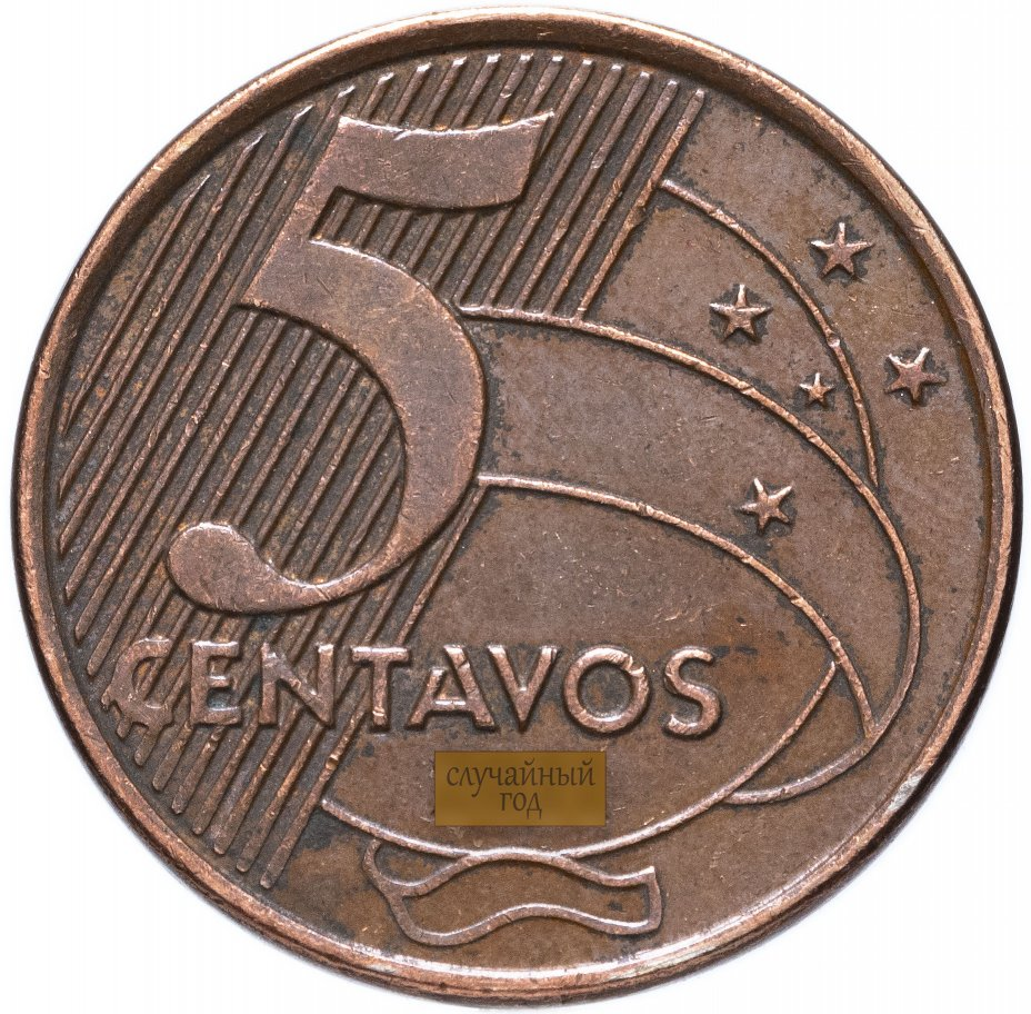 купить Бразилия 5 сентаво (centavos) 1998-2021, случайная дата
