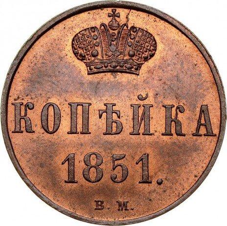 купить 1 копейка 1851 года ВМ
