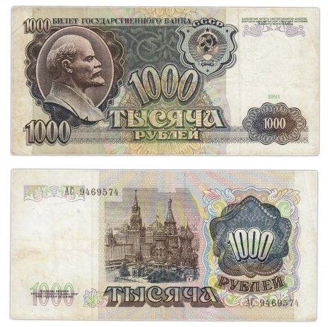 купить 1000 рублей 1991