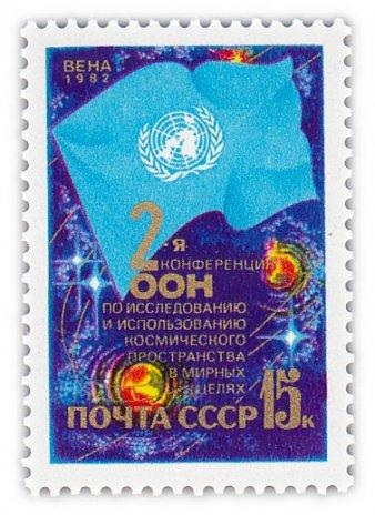 """купить 15 копеек 1982 """"II конференция ООН по исследованию и использованию космического пространства в мирных целях"""""""