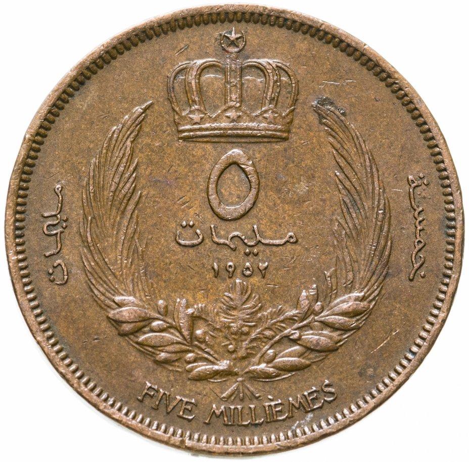 купить Ливия 5 миллим (milliemes) 1952
