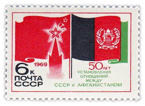 """купить 6 копеек 1969 """"50 лет со дня установления дипломатических отношений между Советским Союзом и Афганистаном"""""""