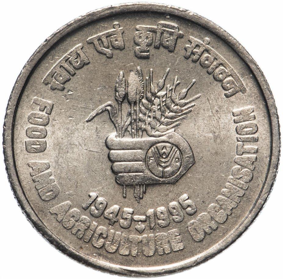 """купить Индия 5 рупий 1995 """"50 лет продовольственной программе ФАО"""""""