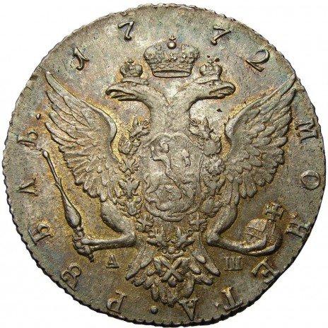 купить 1 рубль 1772 года СПБ-ТI-АШ