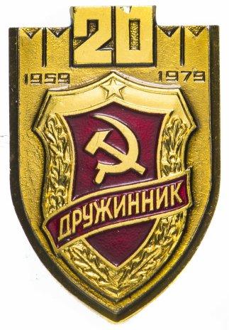 купить Знак СССР 20 лет организации Дружинник 1959-1979 (Разновидность случайная )