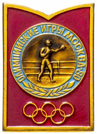 """купить Значок СССР 1980 г """"Олимпийские игры Москва 80, бокс"""", булавка"""