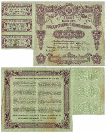 купить БГК Билет Государственного Казначейства 50 рублей 1914 директор Андреевский (с купонами)