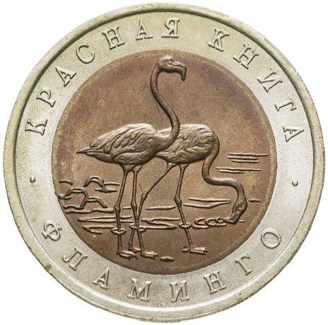 купить 50 рублей 1994 ЛМД Фламинго