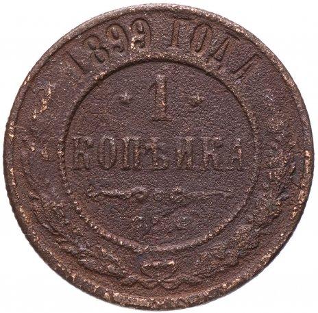 купить 1 копейка 1869-1916, случайная дата