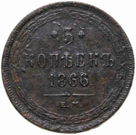 купить 5 копеек 1866 ЕМ