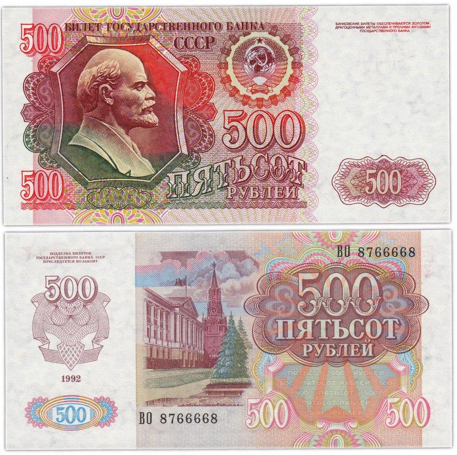 купить 500 рублей 1992 красивый номер 8766668 ПРЕСС