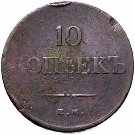 купить 10 копеек 1834 ЕМ-ФХ