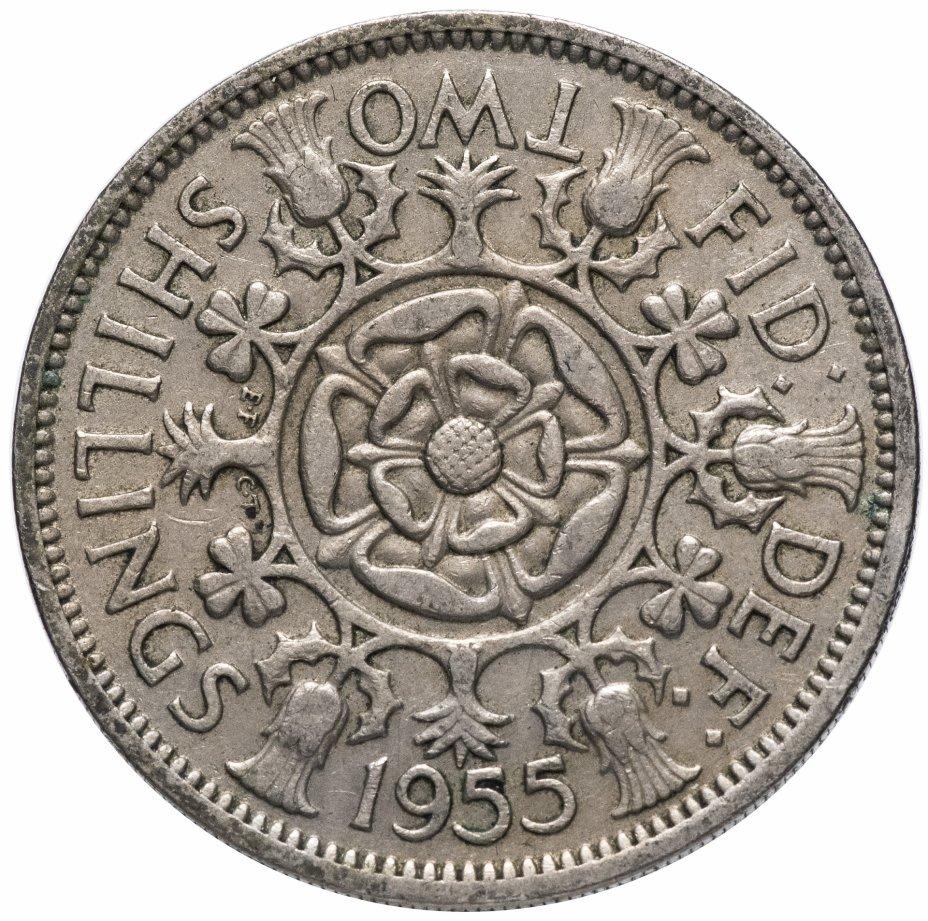 купить Великобритания 2 шиллинга (флорин, shillings) 1955-1967 период правления Елизаветы II