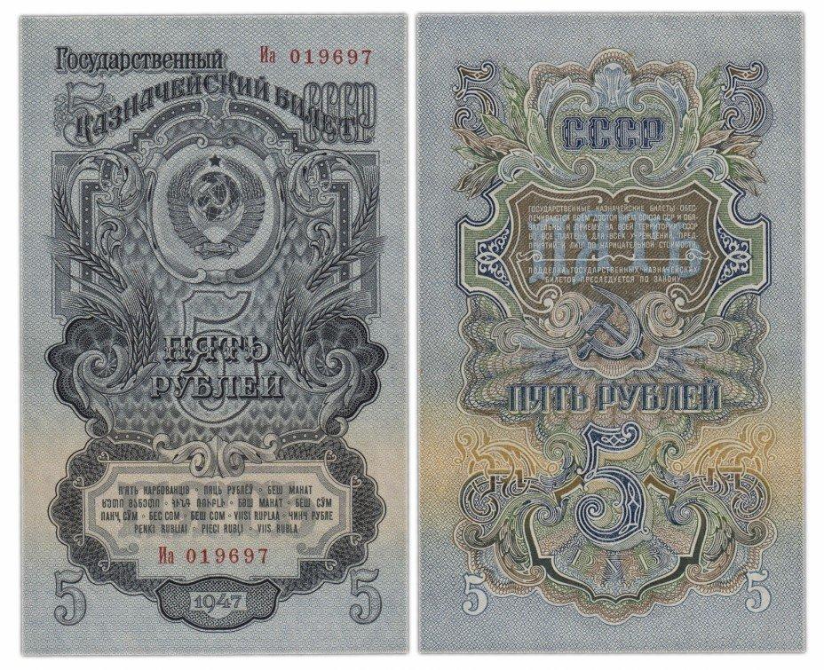 купить 5 рублей 1947 16 лент в гербе, 1-й тип шрифта