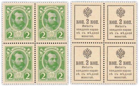 купить 2 копейки 1915 (1916) Деньги-Марки, 2-й выпуск,  без надпечатки, квартблок (Александр II) ПРЕСС