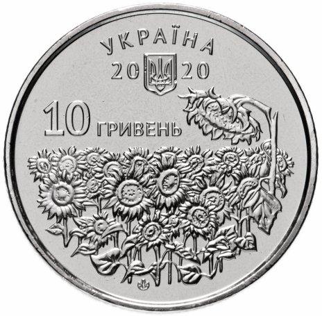 """купить Украина 10 гривен 2020 """"День памяти павших защитников Украины"""""""