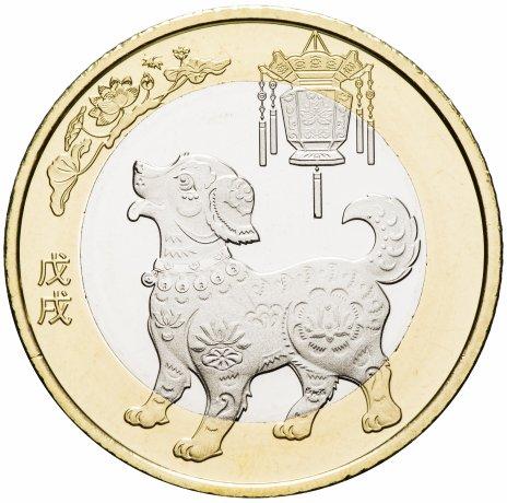 """купить Китай 10 юань 2018 """"Китайский гороскоп - год собаки"""""""