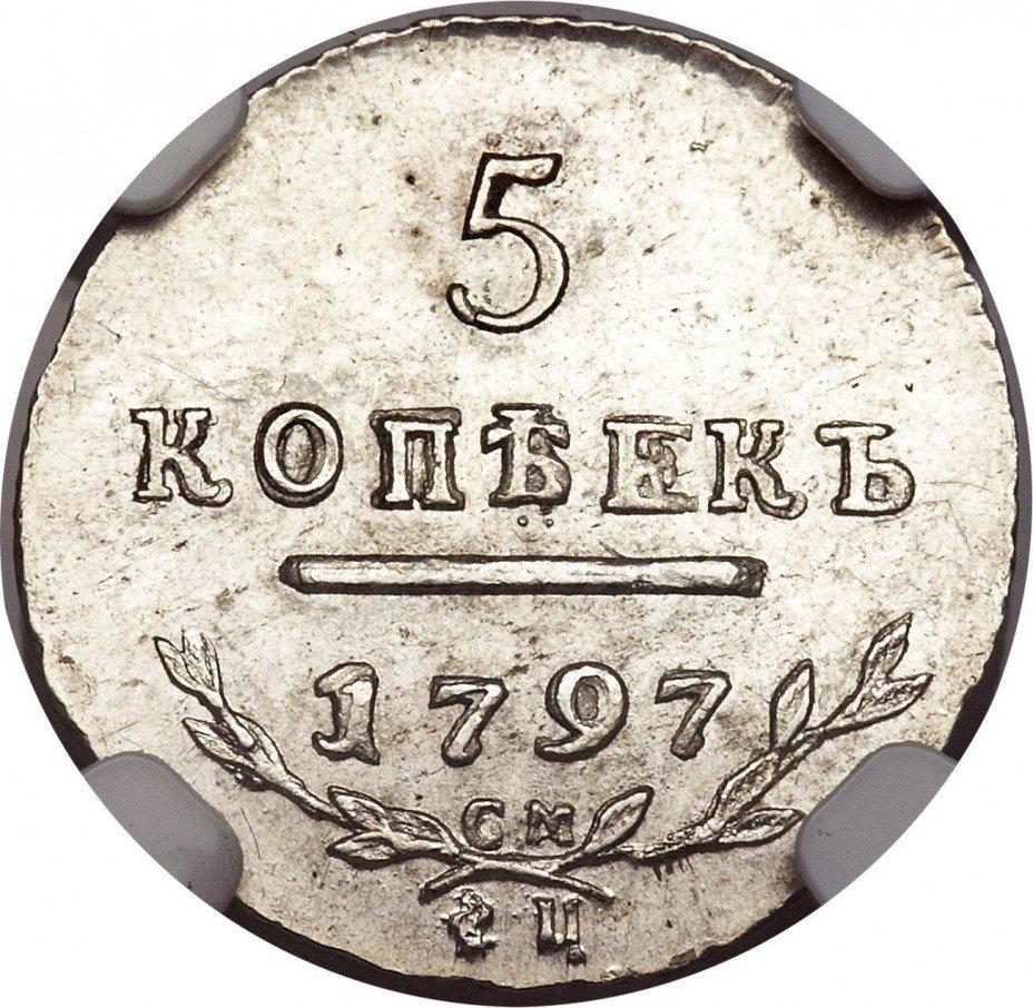 купить 5 копеек 1797 года СМ-ФЦ