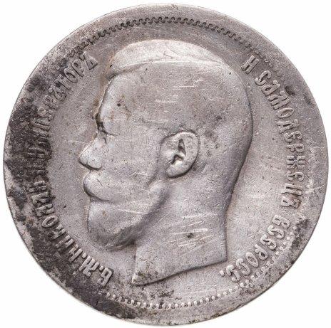 купить 50 копеек 1897 *