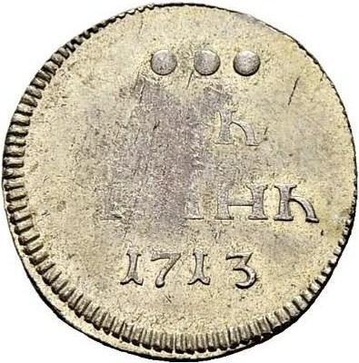 купить алтын 1713 года новодел