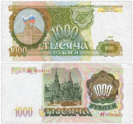 купить 1000 рублей 1993 тип литер Большая/Большая, наклон звёздных дорожек водяного знака вправо