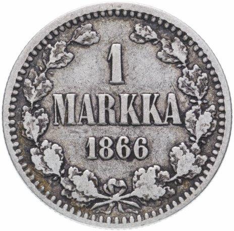 купить 1 марка (markka) 1866 S, монета для Финляндии