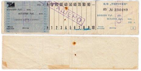 купить ТОРГСИН часть (10 рублей) именной расчётной книжки на 60 рублей 1930-е года