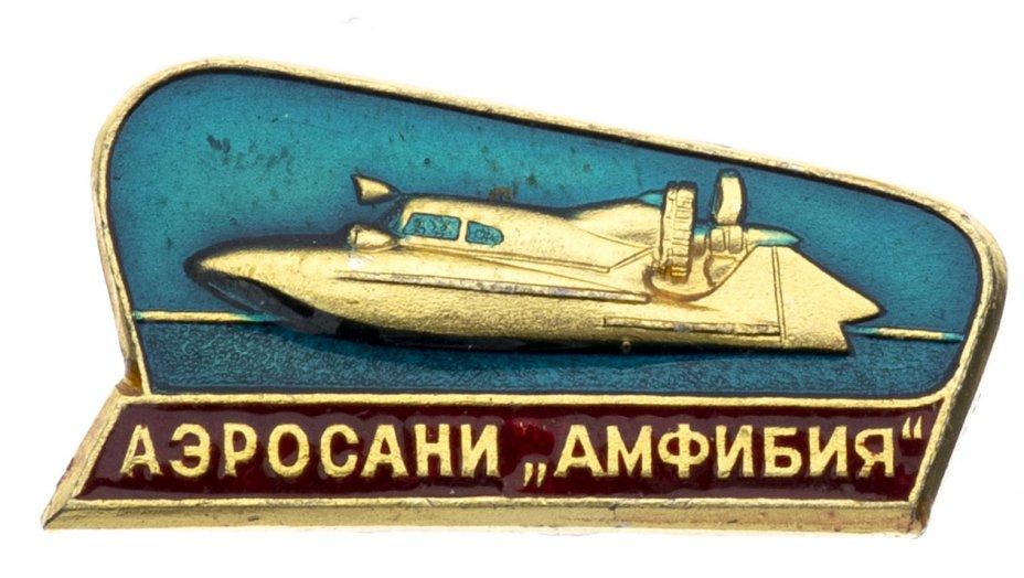 купить Значок  Аэросани - Амфибия  СССР - Авиация(Разновидность случайная )
