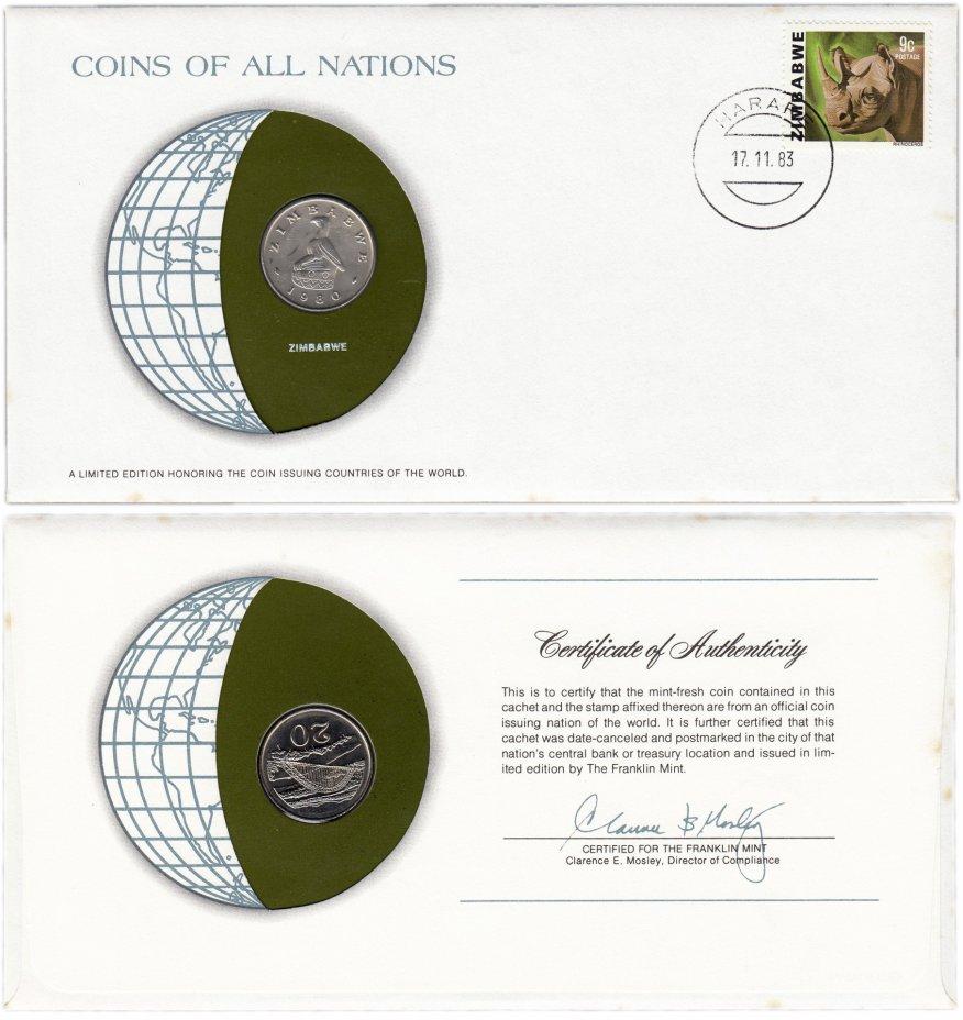 купить Серия «Монеты всех стран мира» - Зимбабве 20 центов (cents) 1980 (монета и 1 марка в конверте)