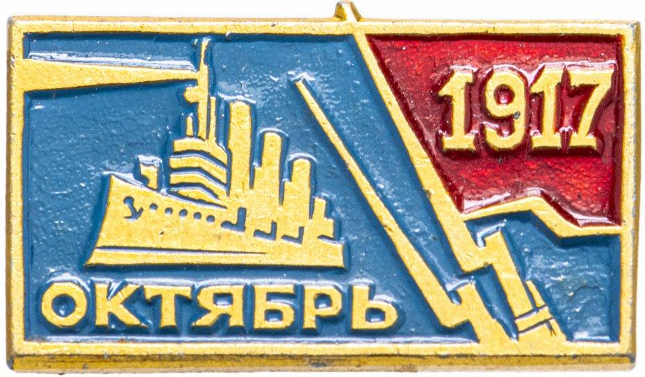 """купить Значок СССР 1977 г """"Октябрь 1917"""", булавка"""