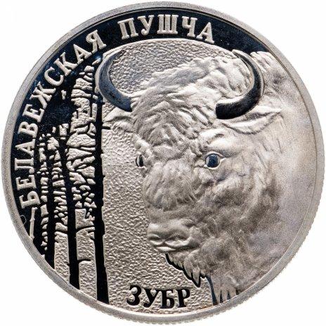 """купить Беларусь 1 рубль 2001 """"Беловежская пуща - Зубр"""""""