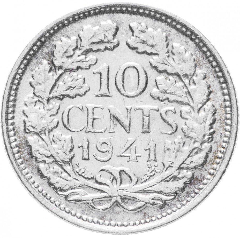 купить Нидерланды 10 центов 1941
